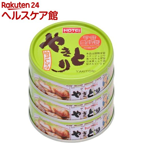 ホテイやきとり缶詰国産鶏肉使用炭火焼やきとり柚子こしょう味3缶シュリンク