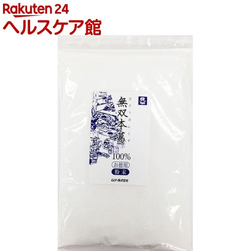 ムソー 無双本葛100%粉末・ 20960(900g)