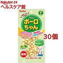 ペティオ 体にうれしい ボーロちゃん 野菜ミックス(55g*30コセット)【ペティオ(Petio)】