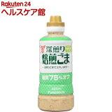 フンドーキン 糖質75%オフ焙煎ごまドレッシング(420ml)【フンドーキン】