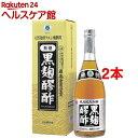 黒麹醪酢 無糖(720ml*2コセット)【黒麹醪酢】