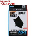 リガード アンクルガード・ショート AG3 左 LL(1コ入)【リガー...