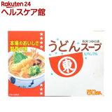 ヒガシマル うどんスープ(8g*50袋入)【ヒガシマル】