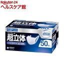 超立体マスク ふつう(50枚入)【超立体マスク】[花粉対策 風邪対策 予防]