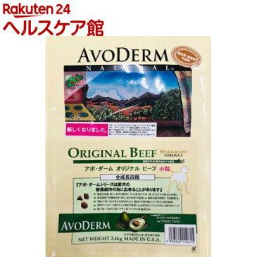 アボ・ダーム オリジナル ビーフ小粒(2.4kg)【アボ・ダーム】