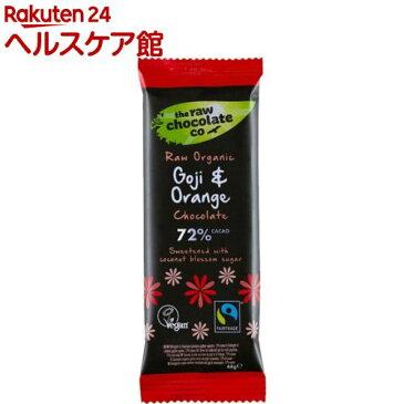 オーガニックローチョコレートバー ゴジベリー&オレンジ(44g)【RCC】