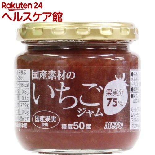 ムソー 国産素材のいちごジャム(200g)