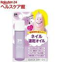 paプラス クイックドライオイル pLus04(9ml)【p...