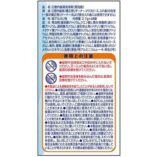 ポリデント矯正用リテーナー・マウスピース用洗浄剤(48錠)【ポリデント】
