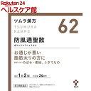 【第2類医薬品】ツムラ漢方 防風通聖散エキス顆粒(48包)【