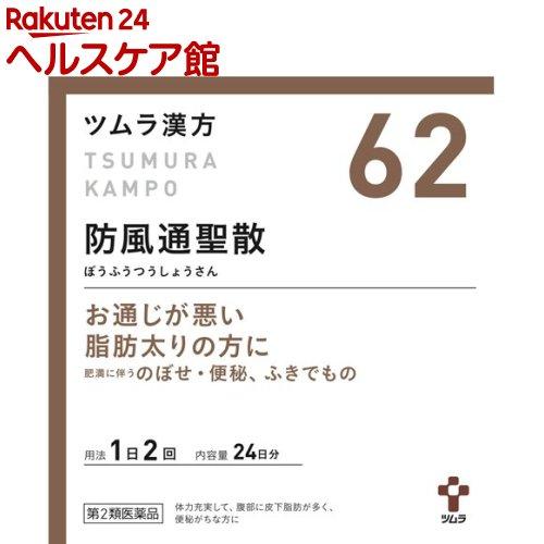 第2類医薬品 ツムラ漢方防風通聖散エキス顆粒(48包) ツムラ漢方