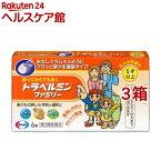 【第2類医薬品】トラベルミンファミリー(6粒*3箱セット)【トラベルミン】