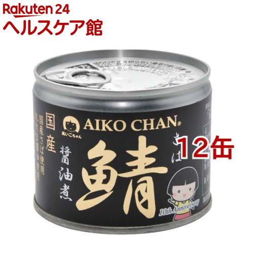 美味しい鯖 醤油煮(190g*12コセット)【伊藤食品】