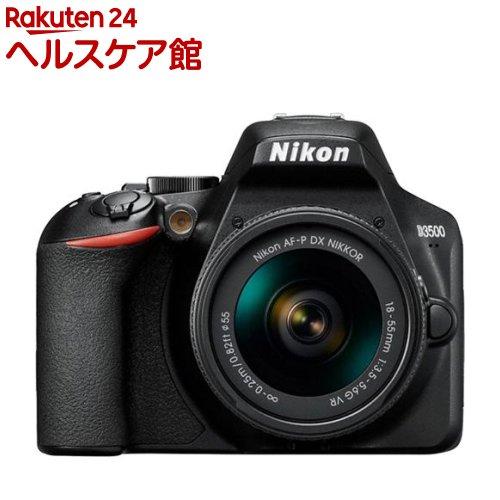 デジタルカメラ, コンパクトデジタルカメラ  D3500 18-55 VR (1)(Nikon)
