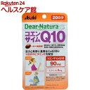 ディアナチュラスタイル コエンザイムQ10 20日分(20粒)【more20】【Dear-Natura(ディアナチュラ)】 その1