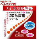 【第2類医薬品】メディータム20DXクリーム(120g)【メディータム】...