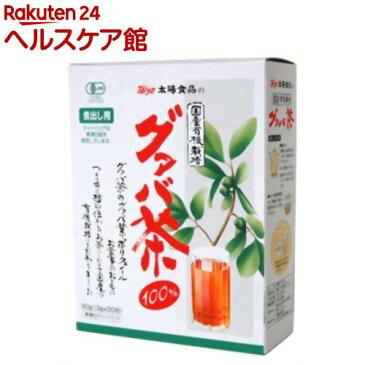国産有機栽培グァバ茶(3g*30包)【太陽食品】