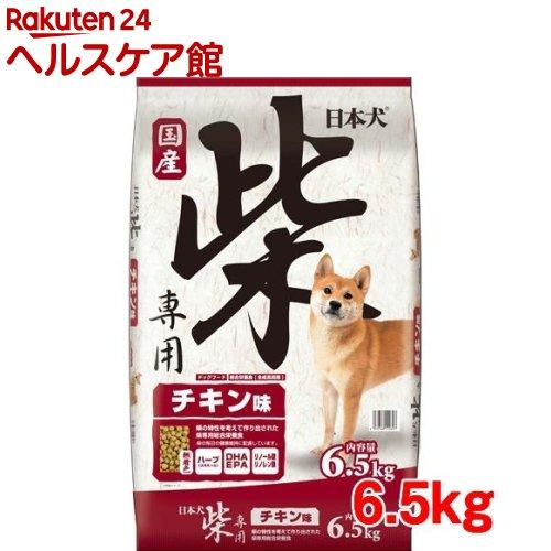日本犬 柴専用 チキン味(6.5kg)【日本犬】