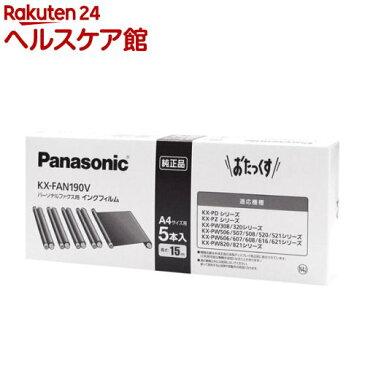 パナソニック パーソナルファックス おたっくす用 普通紙ファックス用インクフィルム KX-FAN190V(1本入)【送料無料】
