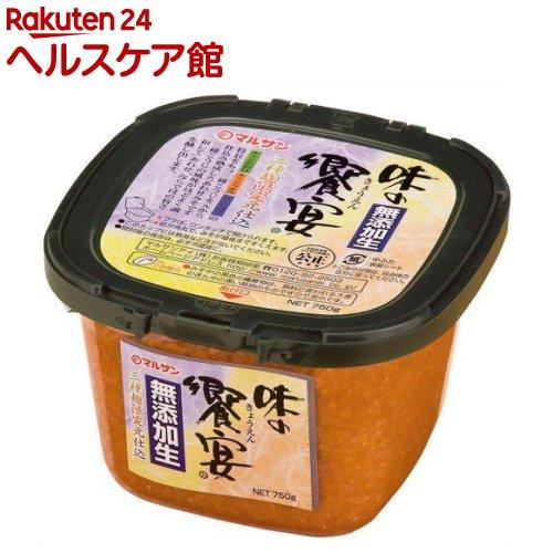 マルサン 味の饗宴 無添加生(750g)【マルサン】
