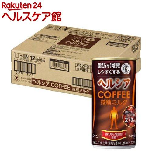 【訳あり】ヘルシアコーヒー 微糖ミルク(185g*30本入)【ヘルシア】