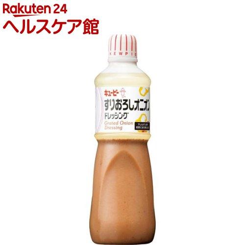 キユーピー すりおろしオニオンドレッシング(1L)【キユーピー ドレッシング】