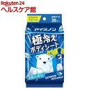アイスノン 極冷えボディーシート(30枚入)【アイスノン】