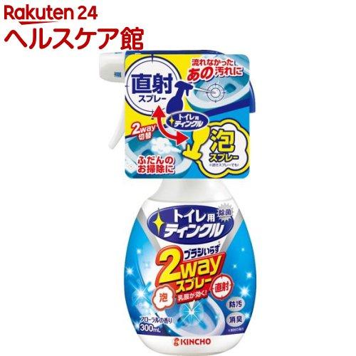 トイレ用ティンクル トイレ洗剤 直射・泡 2wayスプレー 本体(300mL)【ティンクル】