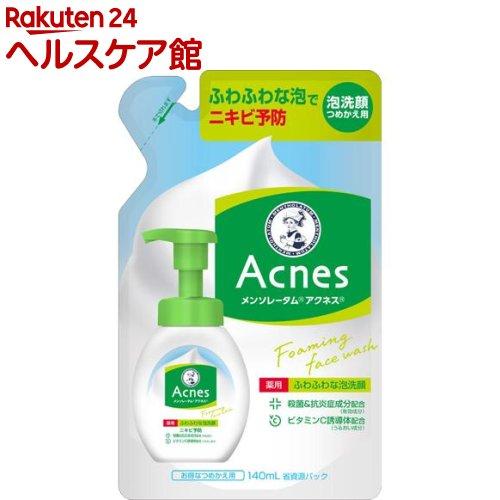 メンソレータムアクネス薬用ふわふわな泡洗顔つめかえ用