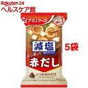 アマノフーズ 減塩いつものおみそ汁 赤だし(三つ葉入り)(1...
