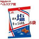 森永 塩キャラメル 袋(92g*6コ) 1
