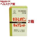 【第3類医薬品】キヨーレオピンキャプレットS(200錠*2コセット)【キヨーレオピン】