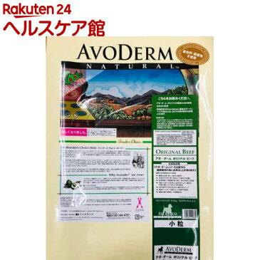 アボ・ダーム オリジナル ビーフ小粒(12.0kg)【アボ・ダーム】【送料無料】