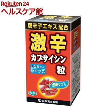 山本漢方激辛カプサイシン粒