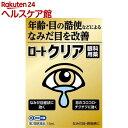 【第2類医薬品】ロートクリア(セルフメディケーション税制対象)(13mL)【ロート】