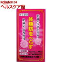 【第2類医薬品】本草 大柴胡湯エキス錠-H(180錠)【本草】