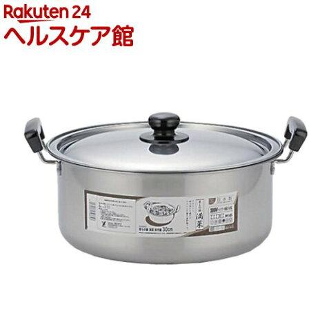 煮もの鍋 満菜 両手鍋 30cm SH9864(1コ入)【送料無料】
