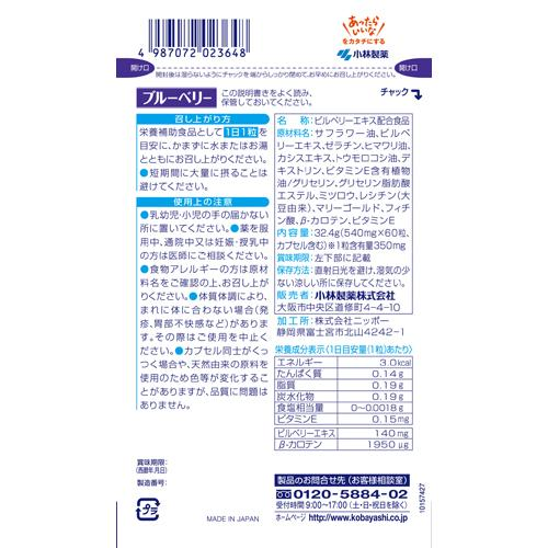 小林製薬の栄養補助食品 ブルーベリー 約60日分(60粒入)【小林製薬の栄養補助食品】