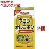 ヤクルト ウコン&オルニチン(600粒*2コセット)【ヤクルト】