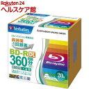 バーベイタム BD-R DL 片面2層 録画用 260分 1-4倍速 20枚 VBR260YP20V1(1セット)【バーベイタム】