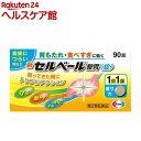 【第2類医薬品】新セルベール整胃 錠(セルフメディケーション...