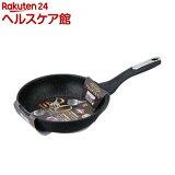 マーブリスタ IH対応フライパン 20cm MR-5692(1コ入)【マーブリスタ】