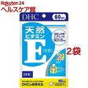 DHC 天然ビタミンE(大豆) 60日分(60粒*2袋セット)【DHC サプリメント】