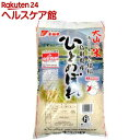幸福米穀 平成29年度産 JA鳥取西部 鳥取県産ひとめぼれ(5kg)