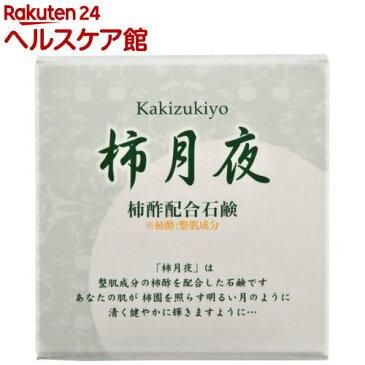 柿月夜 柿酢配合石鹸(100g)