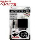3DS/3DSLL用 ACアダプタ エラビーナ ブラック ANS-3D028BK(1コ入)