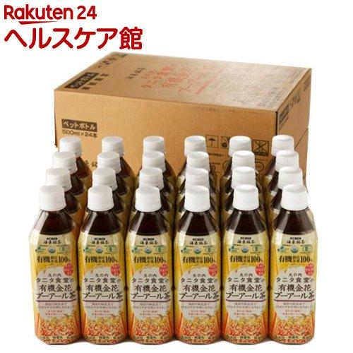 丸の内タニタ食堂の有機金花プーアール茶(500mL*24本入)【送料無料】