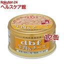デビフ 牛肉&チーズ(85g*12コセット)【デビフ(d.b.f)】[ドッグフード]