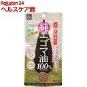エゴマ油100%カプセル(90粒)【ウェルネスジャパン】...