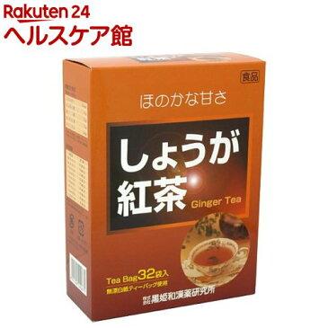 しょうが紅茶(32包)